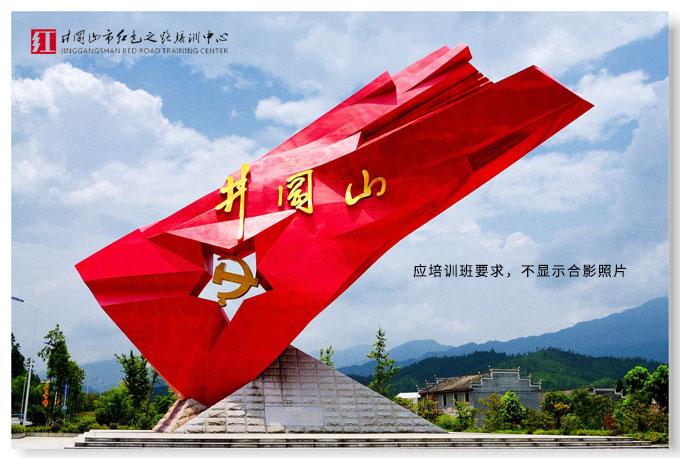 暨南大学2019年井冈山主题教育培训班