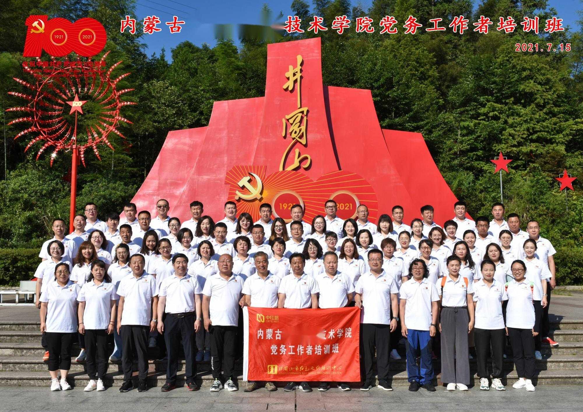 【培训动态】内蒙古某技术学院党务工作者培训班