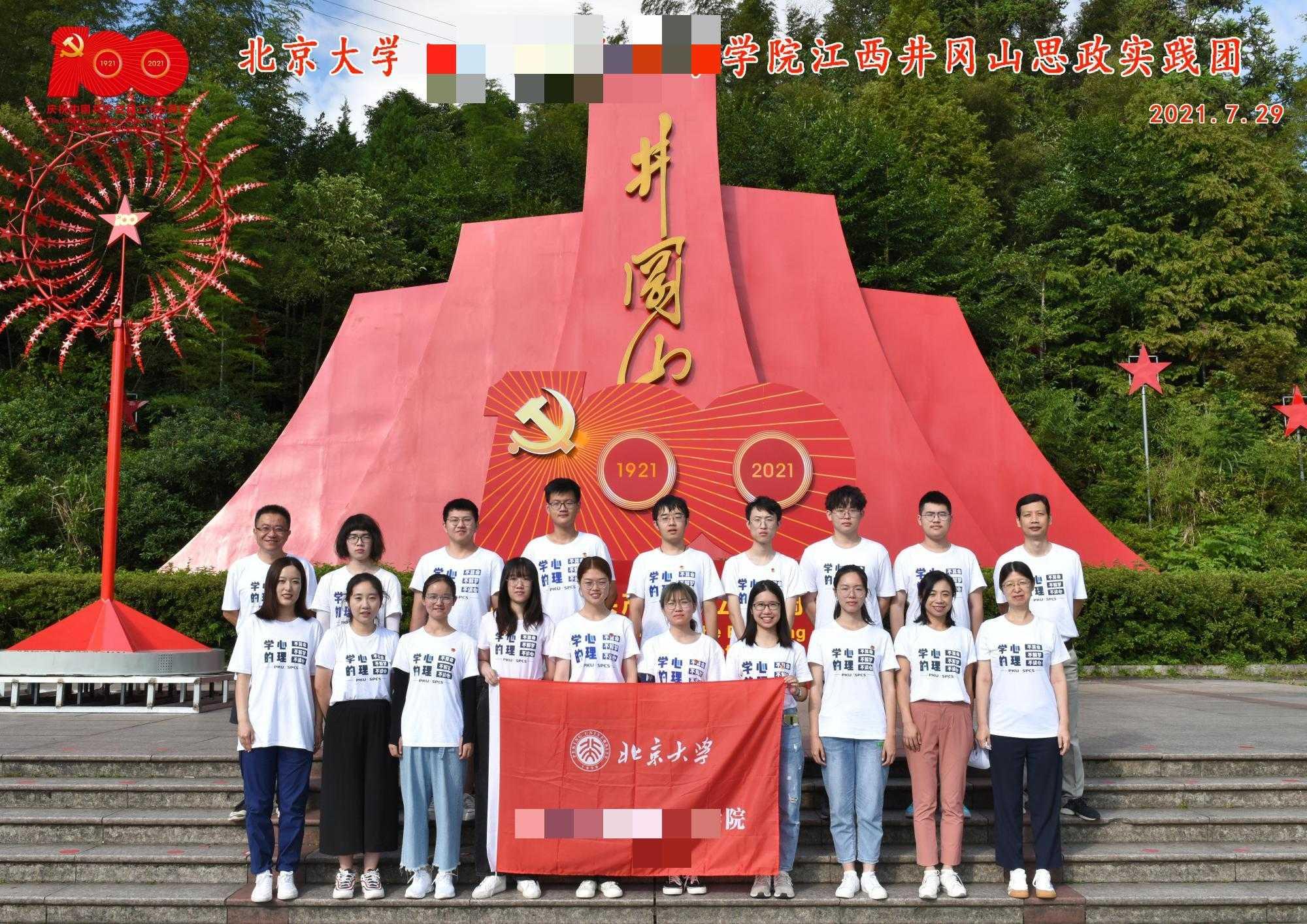 【培训动态】北京大学某学院江西井冈山思政实践团培训班